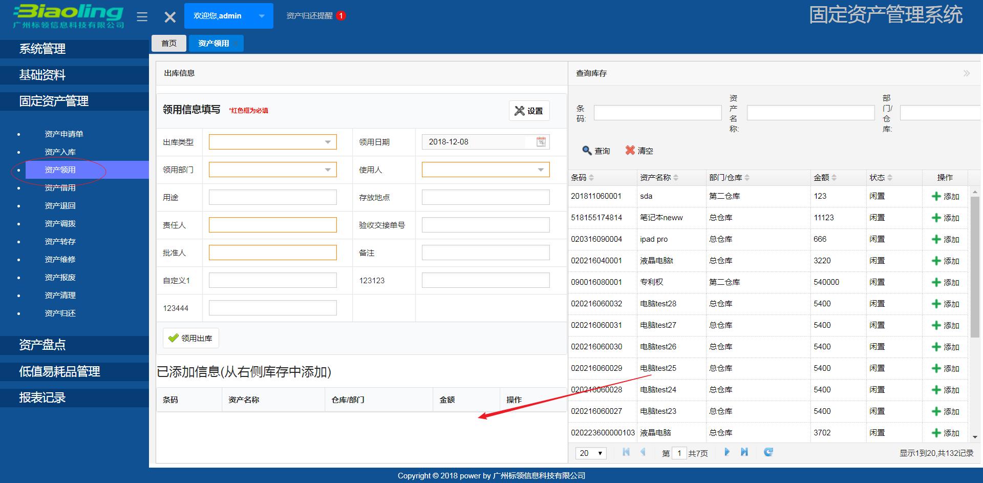 二维码固定资产管理系统开发