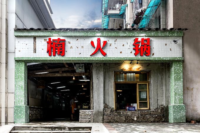 火辣辣的山城重庆,怎能没有一顿火锅_怎样做奶茶