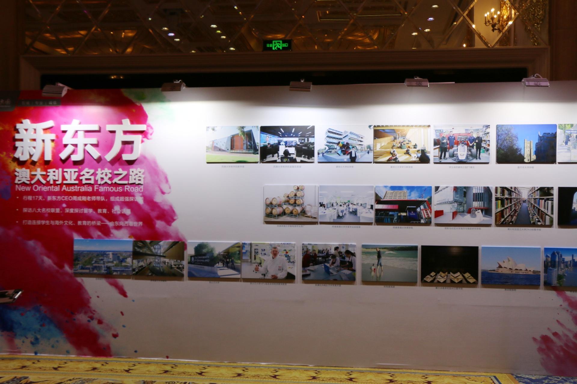 第44届新东方国际教育展登陆昆明 一站式解决留学问题