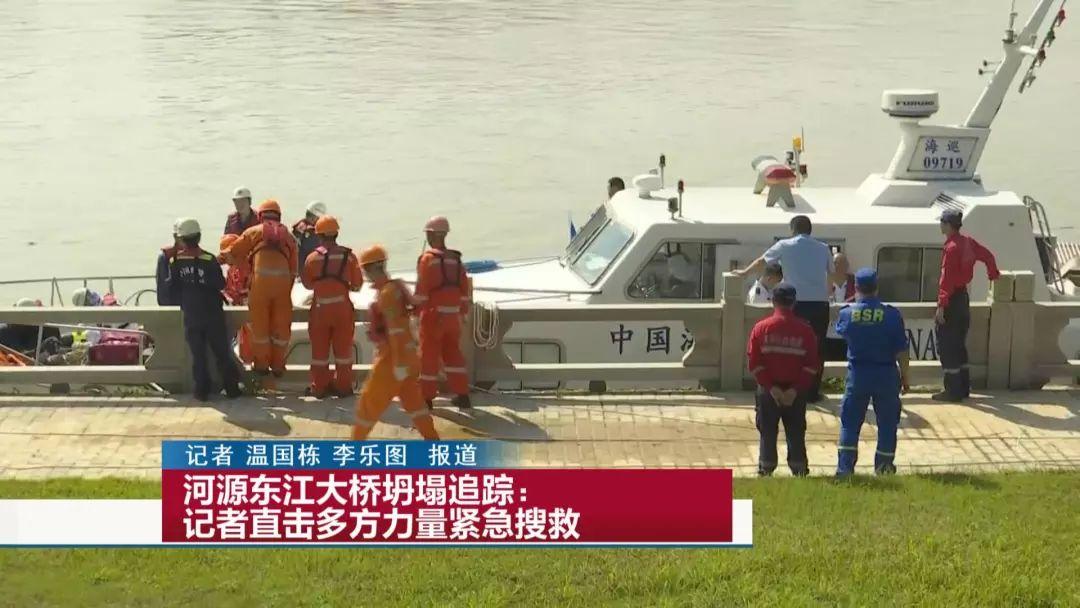 河源东江大桥坍塌追踪:记者