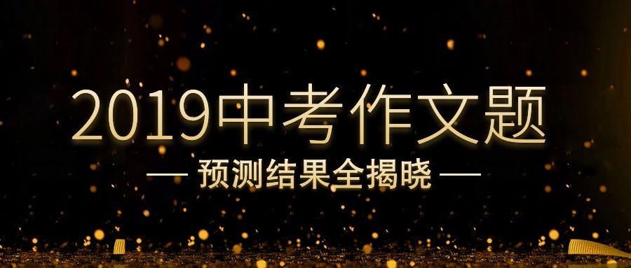 2010年中考作文题目_真带劲!2019年上海中考作文解析速递!_题目