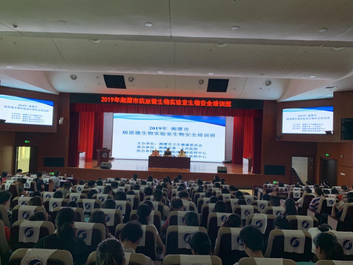 湘潭市第一人民医院成功举办全市