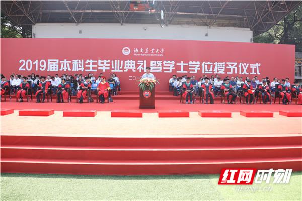 湖南农业大学举行2019届本科生毕业典礼