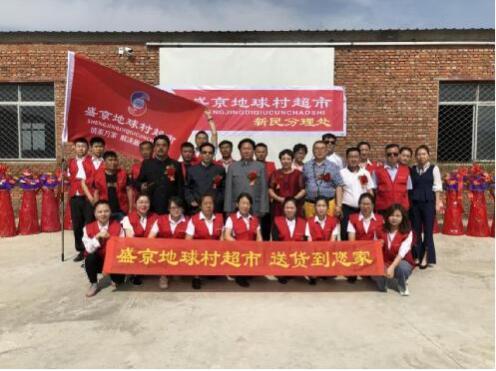 盛京地球村超市总裁一行到新民走访看望贫困户