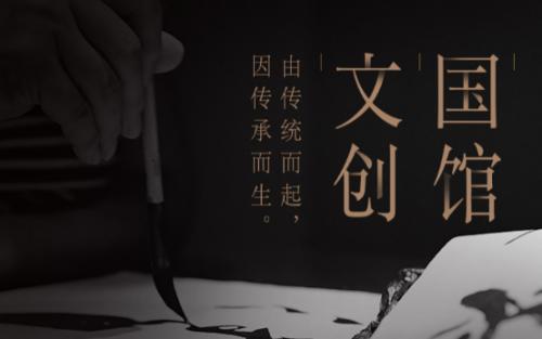 国馆文创:以经典致敬时代,深挖传统文化的新时代语境