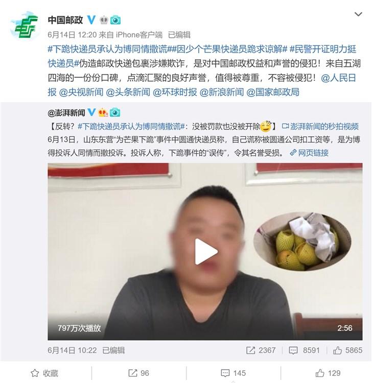 圆通下跪女快递员伪造邮政包裹 中国邮政官方微博作出回应