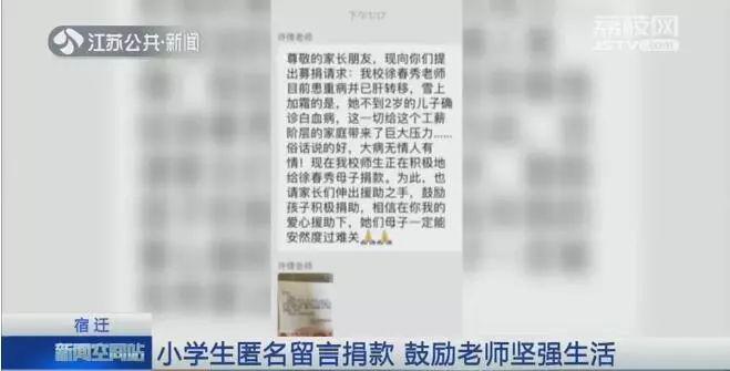 老师患癌2岁儿子又患血液病 小学生们匿名递上纸条