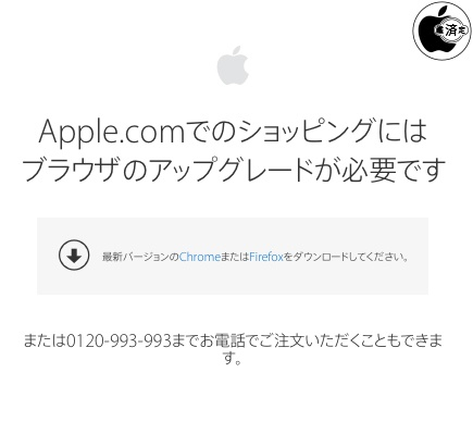 苹果限制旧Mac机型的OS X系统访问Apple Store