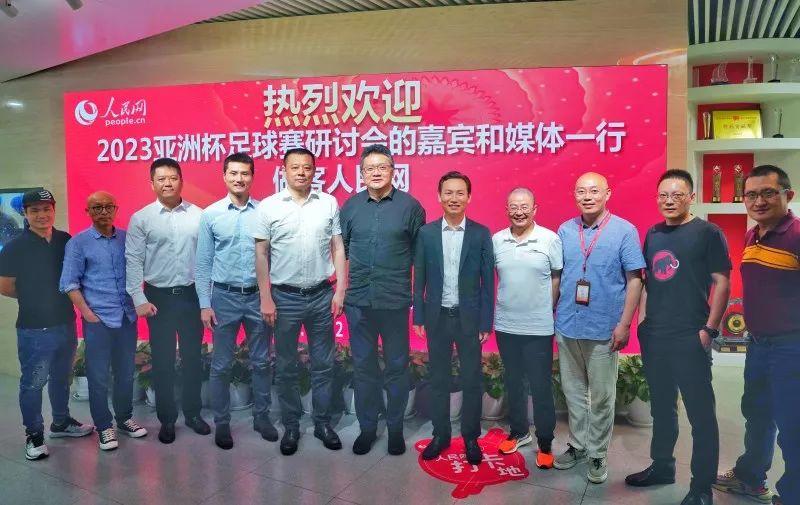 亚洲杯足球赛研讨会召开 专业球场设施受关注