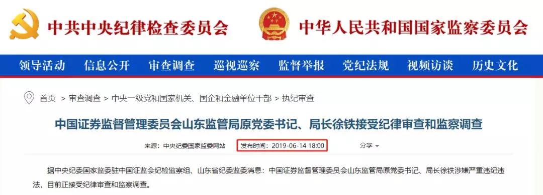 落马官员徐铁往事:曾和姚刚同期掌管发行监管部,8年628只新股IPO ,如今36只披星戴帽
