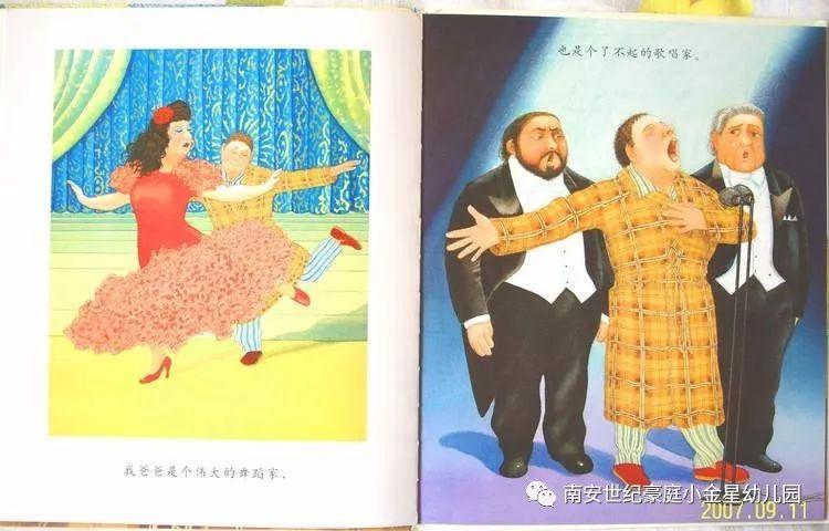 很黄的故事_【听老师讲故事---黄老师】南安世纪豪庭小金星幼儿园