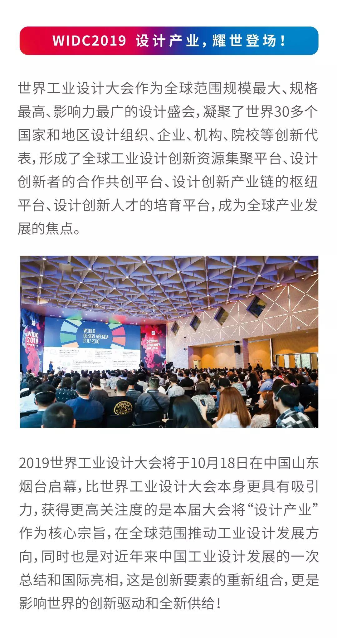 2019世界工业设计大会(10/18-20 烟台)