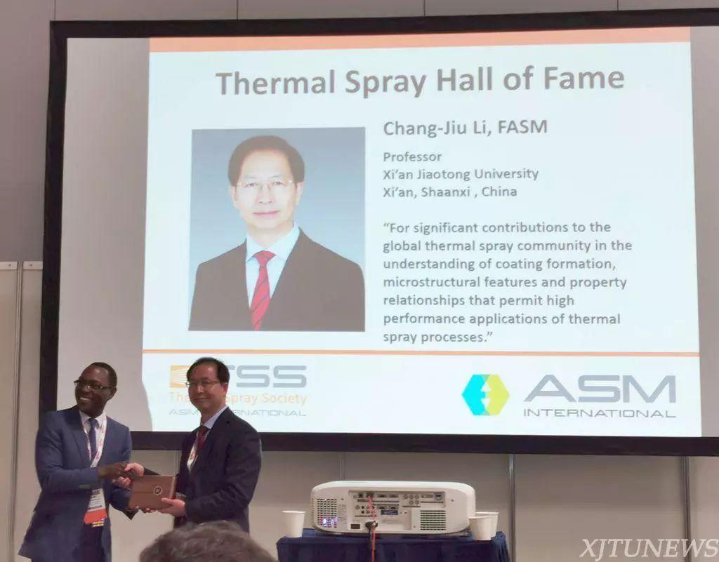 全球仅3人!西安交大教授获全球热喷涂领域最高荣誉奖!