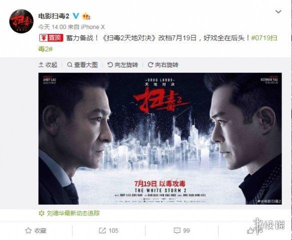 刘德华 古天乐主演《扫毒2》改档7月19日全国上映