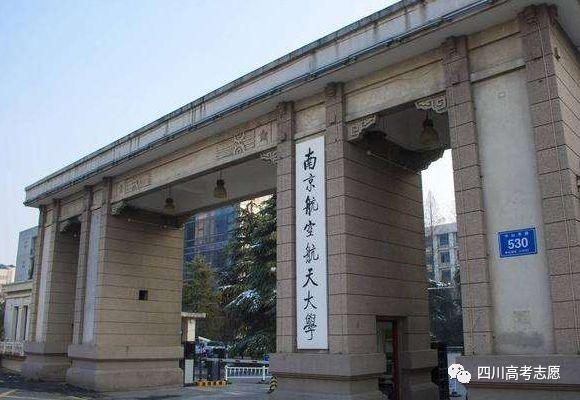 南京航空航天大学2019年本科招生章程