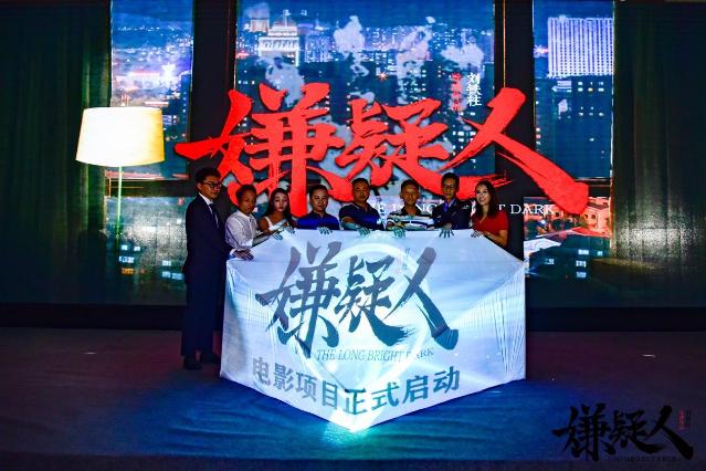 电影《嫌疑人》在福建石狮市正式开机