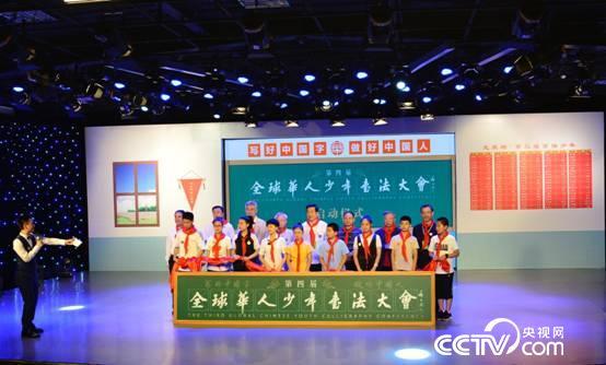 第四屆《全球華人少年書法大會》正式啟動_中國書協