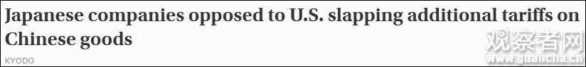 對華新關稅聽證會還沒開,跨國企業已組團抗議 關稅聽證會結果