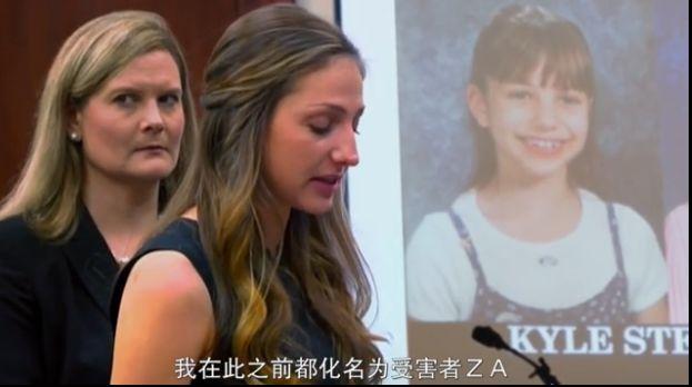 她在6岁的时候,就遭到了维萨尔的性侵。