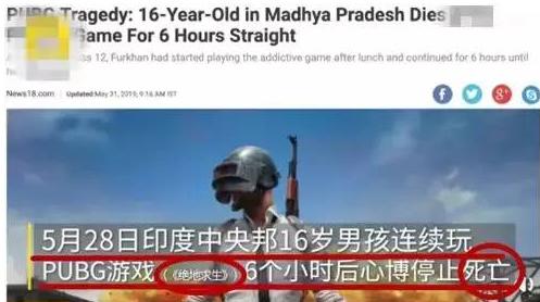 """印度16岁男孩""""吃鸡""""猝死:毁掉孩子的从来不是游戏,而是它"""