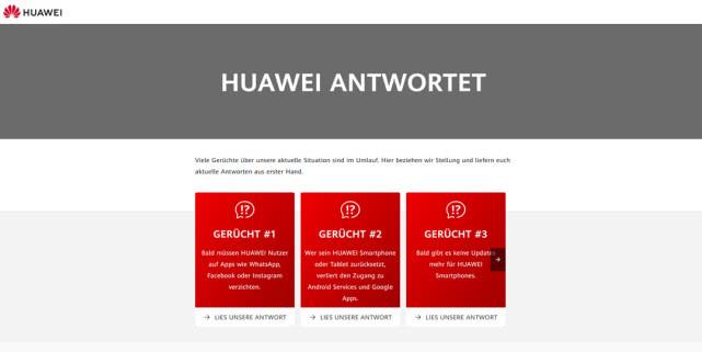 华为在德国建立辟谣网站:安卓服务可正常使用_德国新闻_德国中文网