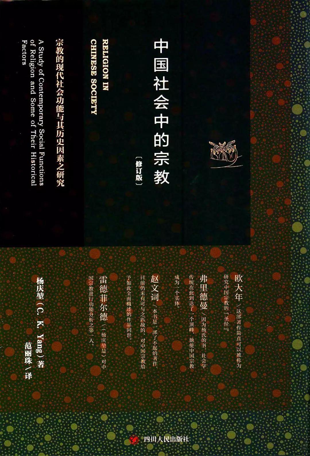 """何以""""弥散""""?——《中国社会中的宗教》中的政教关系分析"""