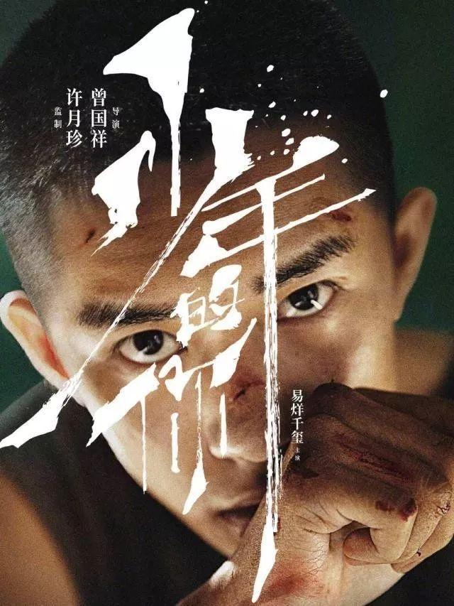 易烊千玺今天在上海出席微博电影之夜!