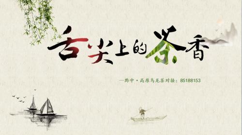 烏龍茶 普洱茶_黔中慶陽普洱茶和高原烏龍茶在交易中心的相互優勢是什么?