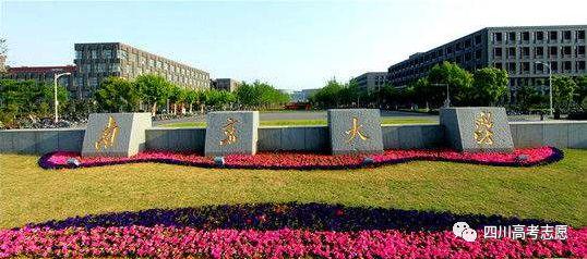 南京大学2019年普通本科招生章程