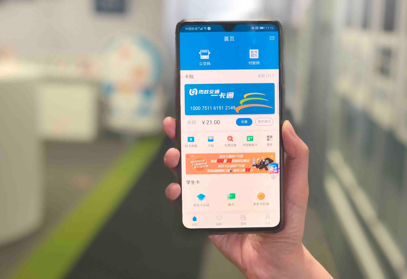 北京一卡通App全新改版升级,让出行更轻松