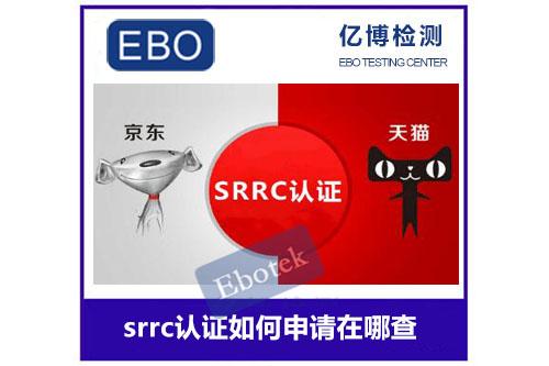 京东天猫SRRC认证流程是怎样的?_绵阳网赚论坛