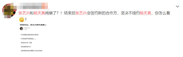 网友曝杨天真张艺?#22235;?#25520;即将解约,杨天真晒和张艺兴学跳舞视频