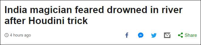 印度魔术师表演水中逃脱时不幸失踪 恐已身亡