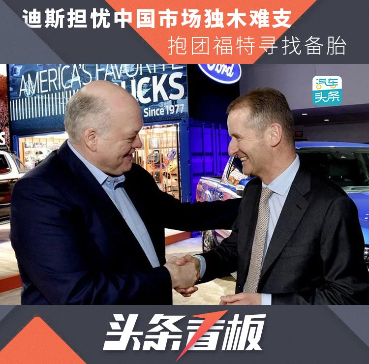 原创                迪斯担忧中国市场独木难支,抱团福特寻找备胎