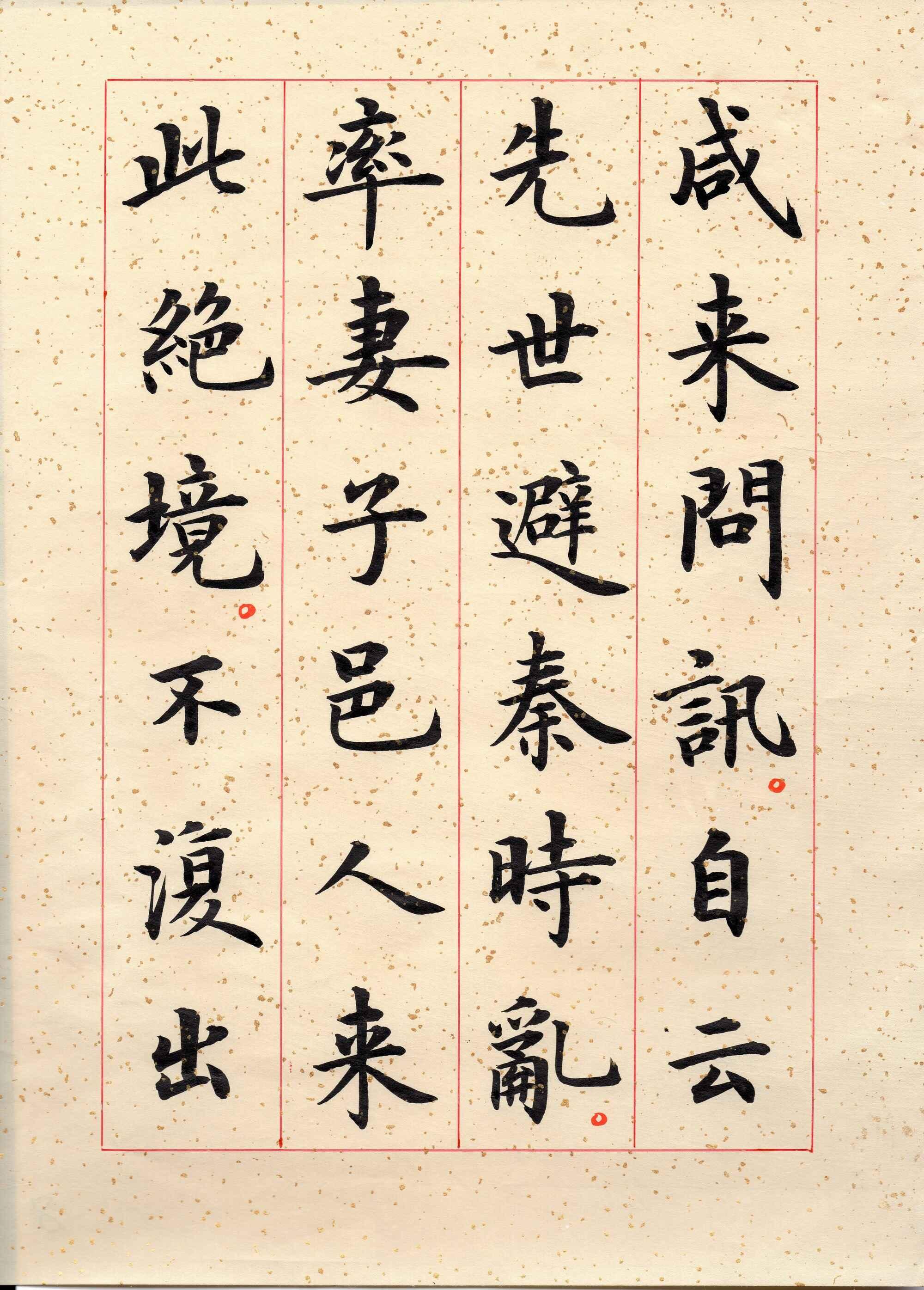 象形文字的减省演变 漫谈汉字符号化和书法法度的永恒存在性图片