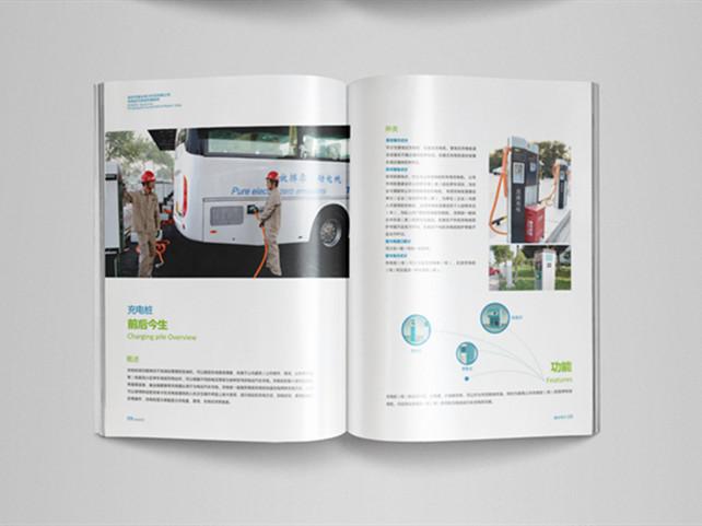 充电桩画册设计