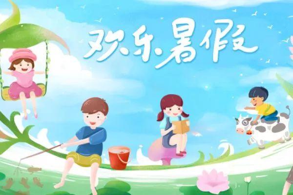 7月2日,荆州的伢儿们放暑假啦!