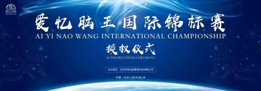 爱忆脑王国际锦标赛授权仪式即将启动