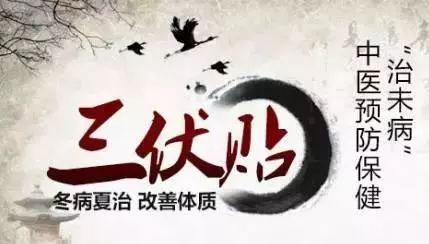 """【便民服务】呼吸科 """"冬病夏治--三伏贴""""6月21日开启"""