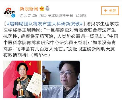 日呦呦屄_不久前,有消息传出屠呦呦及其团队将在北京时间6月17日发布最新科学