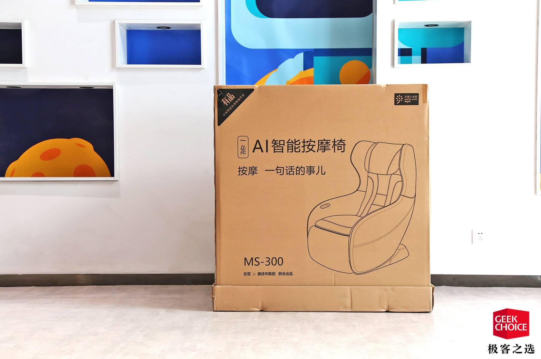 乐范一维 AI 智能按摩椅图赏:支持小爱同学,只要 3999 元就能买到