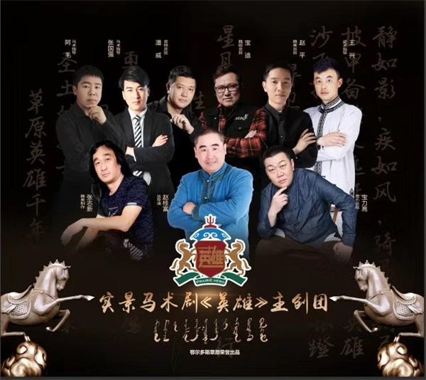 赵桂富导演倾心打造实景马术剧《英雄》震撼首演