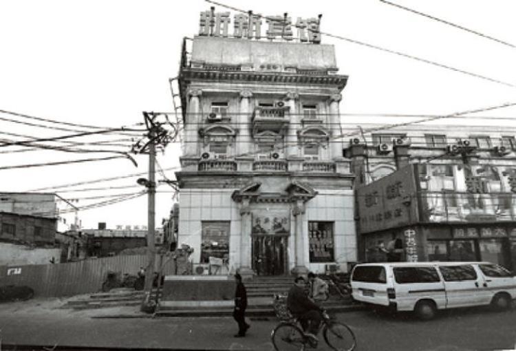上图为北京坊劝业场新新宾馆。(2002年摄);下图为改造后的北京坊劝业场北门。
