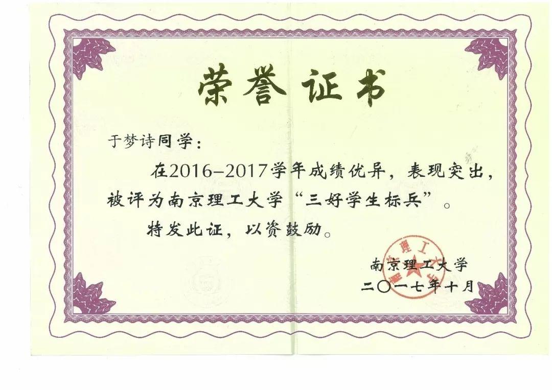 发7篇SCI,达到博士毕业要求,北京大学为她敞开大门