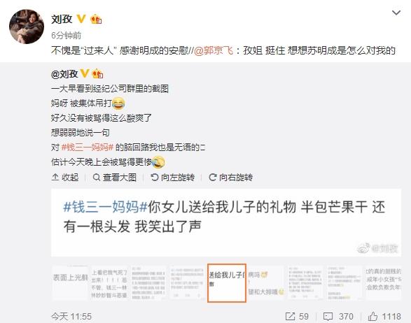 《少年派》裴音被网友骂惨,演员刘孜受牵连,郭京飞呈上神回复