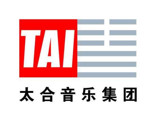 中国最大音乐版权公司太合音乐启动 IPO