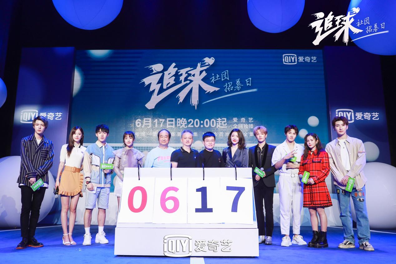 爱奇艺《追球》发布会在京举行,定档6月17日起每周一至周四晚8点播出