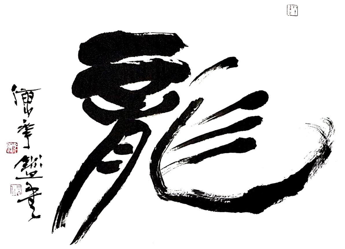 女人裸体做爱愹�_魅力中国艺术推选人物:陈华镒 | 中国书画名家 第315期