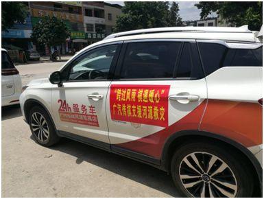 跨过风雨 祺遇暖心——广汽传祺支援河源救灾,传递品牌温度