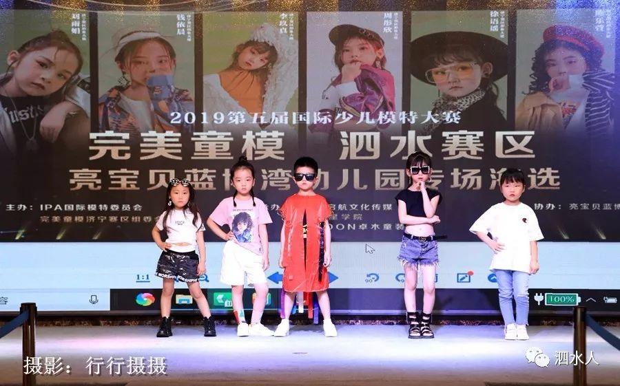 """泗水首次!2019第五届国际少儿模特大赛""""完美童模"""